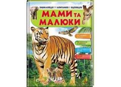 Кн Енциклопедія у запит. Мами та Малюки (тигр)  Пегас