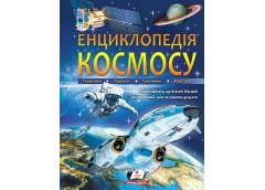 Кн Енциклопедія КОСМОСУ 256 ст. Пегас (6)