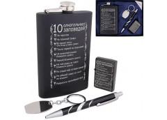 Набір з флягою 9 oz або 260мл + зажигалка, брілок, ручка 119556