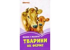 Кн Бузкові книжки: Мами і малята.Тварини на фермі 346535 Ранок