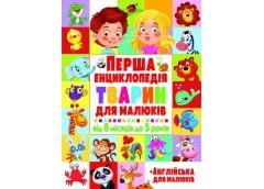 Кн Перша енциклопедія тварини для малюків від 8 місяців до 5 років  Кристал Бук ...