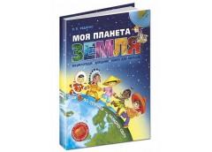 Кн Моя планета Земля Школа (10)