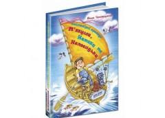 Кн Неймовірні пригоди М'якуша, Нетака та Непосидька Школа (10)