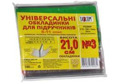 Обкл. на кн.Tascom універсальна №3 ПХВ 210*380мм  1903-TM (50/1000)