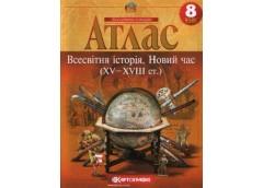 Атлас.  8 кл. Новий час (XV-XVIII ст.) (50)