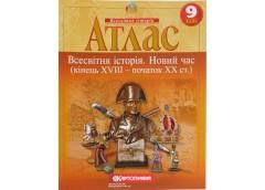 Атлас.  9 кл. Новий час  (кінець XVIII-ХХ ст.) (50)