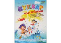 Кн Буквар для дошкільнят Читайлик А5 (м'яка) Школа (20)