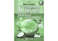 К.К.  6 кл. загал геогр (50)