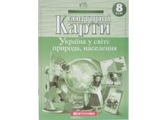 К.К.  8 кл. географ Україна у світі природа населення (50)