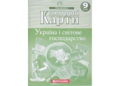 К.К.  9 кл. географ  Україна і світове господарство нова програма (50)