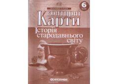 К.К..  6 кл. Історія стародавнього світу (100)