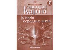 К.К..  7 кл. історія серед віків (100)