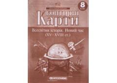 К.К..  8 кл. Нова історія (100)