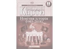 К.К.. 11 кл. історія Новітня (100)