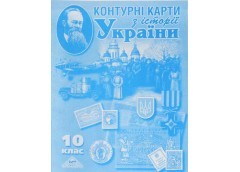 К.К.. Історія України 10 Мапа (100)