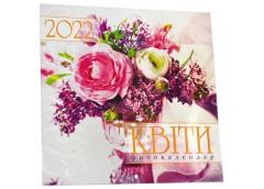 Календар наст перек Квіти 2020 (25)