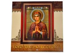 Календар наст перек Нове тисяч. 2020 (25)