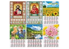 Календар плакатний А-2 в асортим Експр Удачі