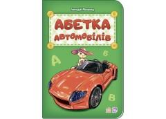 Кн Абетка: Абетка автомобілів нова   267589 Ранок (30)