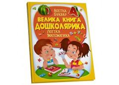 Кн Велика книга дошколярика Пегас (6)