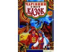 Кн Чарівний світ казок А-4 тв обл 64ст Промінь