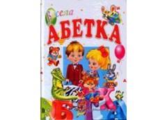 Кн Весела абетка  А-4 64ст Промінь
