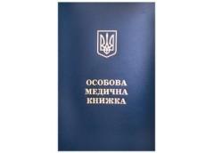 Медична книжка синя з логотипом