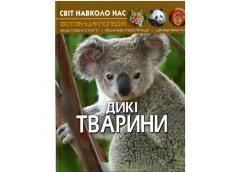 Кн  Світ навколо нас. Дикі тварини  Кристал Бук (1)