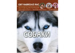 Кн  Світ навколо нас. Собаки  Кристал Бук (1)