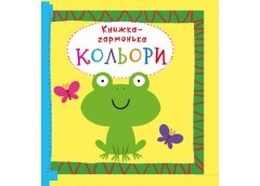 Кн Книжка-гармонька  Кольори    Кристал Бук