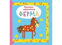 Кн Книжка-гармонька  Ферма    Кристал Бук
