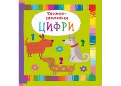 Кн Книжка-гармонька  Цифри    Кристал Бук