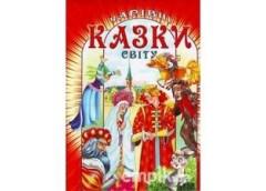 Кн Чарівні казки світу  А-4 тв обл 65ст Промінь