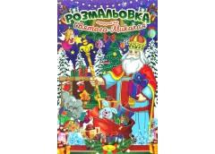 Книжка Розмальовка подарунок від Святого Миколая 24ст мікс Апельсин РМ-34