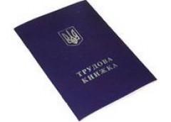 Трудова книжка синя дві мови з логотипом