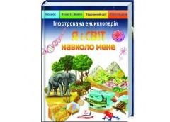 Кн Енциклопедія Я і Світ навколо мене Пегас