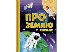 Кн Відповіді чомучкам про Землю та космос Веско