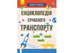 Кн Інфографіка: Енциклопедія сучасного транспорту   295957 Ранок