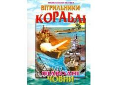 Кн Енциклопедія техніки: Вітрильники кораблі підводні човни