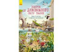 Кн Подорож до дивовижного світу тварин: Навколосвітня пошукова експедиція 275291 Ранок