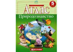 Атлас  5.кл Природознавство з контурними картами1560 (50)