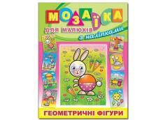 Кн Мозаїка для малюків з наліпками в асорт. (50)  Глорія