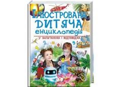 Кн Ілюстрована дитяча енциклопедія у запитаннях і відповідях 256 ст. Пегас (6)