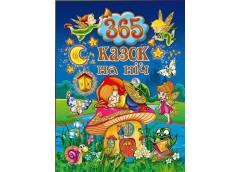 Кн 365 Казок на ніч Глорія (5)