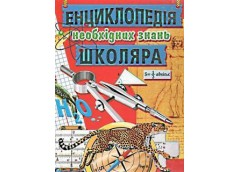 Кн Енциклопедія необхідних знань школяра 328ст Промінь