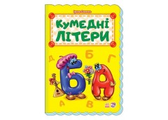 Кн Абетка: Кумедні літери нова 312286 Ранок (30)