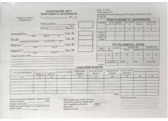 Бланк Дорож лист вант автом без номера  А-4 газ 100ар Укрбланк (10)